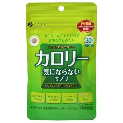 ファイン 【ファイン】カロリー気にならないサプリ 150粒 フアインカロリーキニナラナイ150ツブ