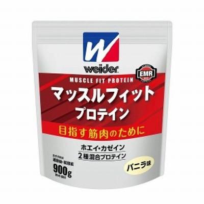 森永製菓 マッスルフィットプロテイン バニラ 900g【送料無料】