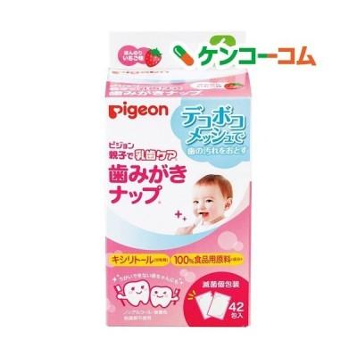 歯みがきナップ ほんのりいちご味 ( 42包入 )/ 親子で乳歯ケア