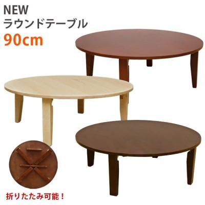 送料無料 センターテーブル ローテーブル おしゃれ 折りたたみ 丸 リビング テーブル 天然木 木製 円卓 座卓 丸形 和室 和風 折り畳み 収納 居間 客間