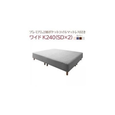 ベッドフレーム すのこベッド すのこ構造 脚付きマットレス ハイクラスファミリーボトムベッドプレミアム2層ポケットコイルマットレス付き ワイドK240 SD×2