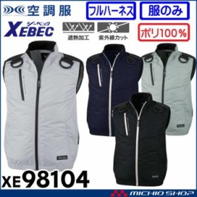 空調服 ジーベック XEBEC 空調服遮熱フルハーネス対応ベスト(ファンなし) XE98104