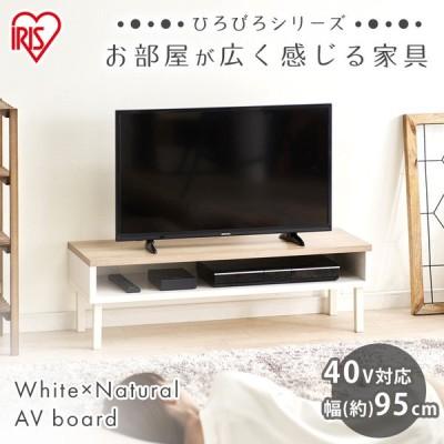 テレビ台 おしゃれ 収納 一人暮らし ウォームホワイト/ライトナチュラル アイリスオーヤマ ウッドAVボード WAB-950
