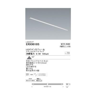 遠藤照明 ERX9010S LEDディスプレイ 棚下ライン照明 角度63度 非調光 9.1W 白色 [代引き不可]
