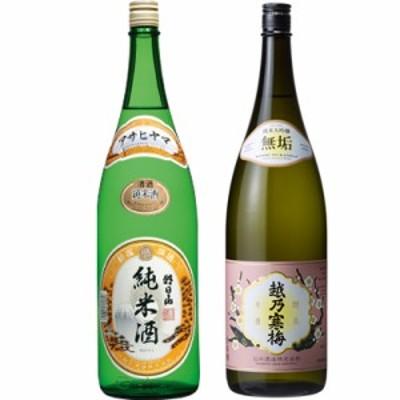 朝日山 純米酒 1.8Lと越乃寒梅 無垢 純米大吟醸 1.8L日本酒 2本 飲み比べセット