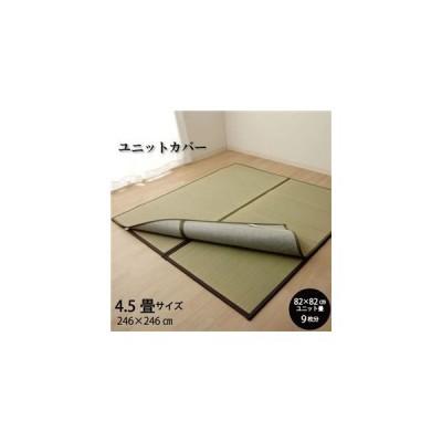 ds-2187191 い草 置き畳カバー 246×246cm ゴムバンド付き (ds2187191)