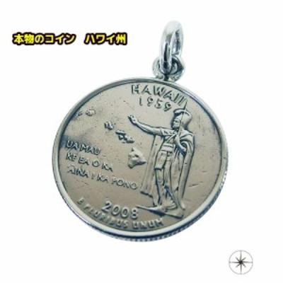 本物のアメリカのコインペンダント(4)ハワイ州 メイン コイン ペンダント ネックレス アメリカ ハワイ州 カメハメハ 硬貨