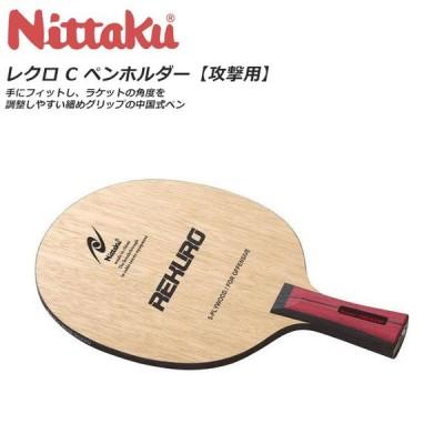 ニッタク 卓球 ラケット ペンホルダー 攻撃用 レクロC 中国式ペン コントロール ドライブ 木材5枚合板 Nittaku NE6693