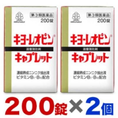キヨーレオピンキャプレットS 200錠×2個セット 第3類医薬品 滋養強壮