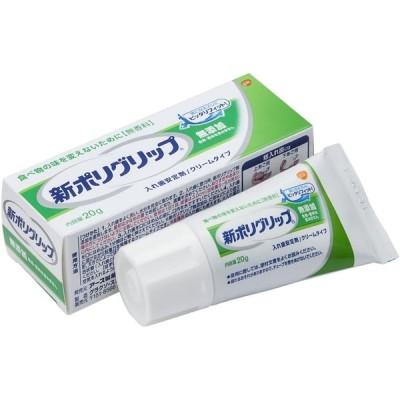 新ポリグリップ 無添加 20g アース製薬 入れ歯安定剤 部分入れ歯 総入れ歯