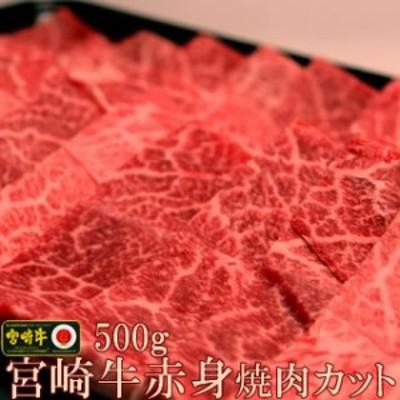 宮崎牛あっさりヘルシーな赤身焼肉カット500g