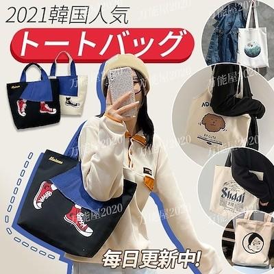 トートバッグ バッグ 韓国トートバッグショルダーバッグ 純棉帆布 通学/通勤/旅行に便利レディース