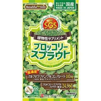 【アウトレット】【訳あり】ブロッコリースプラウト(60カプセル)[その他 野菜・果実サプリメント]