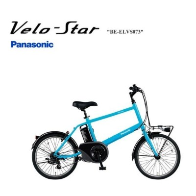 5DAYタイムセール9月27日AM8:00まで特別価格!!2021パナソニック ベロスター・ミニ  (2021年7月発売ニューモデル)電動アシスト自転車 完全組み立て車