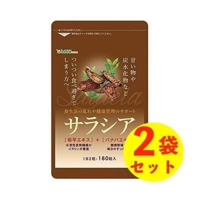 サラシア シードコムス (約3ヶ月分 / 180粒) 2袋セット