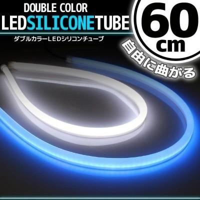 シリコンチューブ LED ライト ホワイト/ブルー 白/青 60cm 2本セット ネオン ライト ランプ イルミ ポジション スモール デイライト アイライン