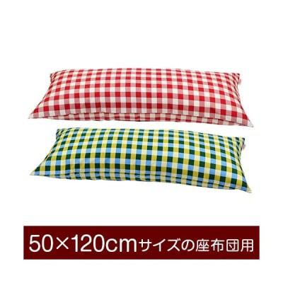 枕カバー 50×120cmの枕用ファスナー式  チェック綿100% ぶつぬいロック仕上げ