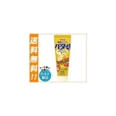 送料無料 【チルド(冷蔵)商品】明治 チューブでバター1/3 160g×12本入