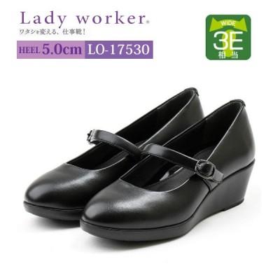 Lady worker レディーウォーカー アシックス商事 オフィスシューズ ウエッジソール LO17530