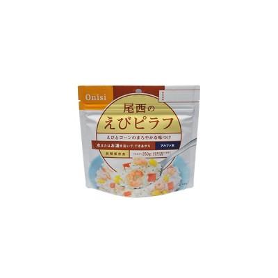 (尾西食品) えびピラフ (レトルトご飯) 1201SE オニシ