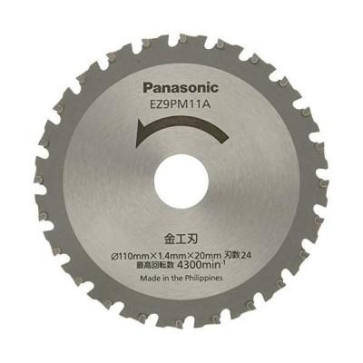 パナソニック パワーカッター用 純正金工刃 Φ110mm・刃数24 EZ9PM11A