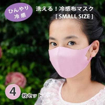 【4枚セット】マスク 子供 洗える 布マスク 子供用 キッズ small mask スモール 小さめ 【※お一人様6点まで】