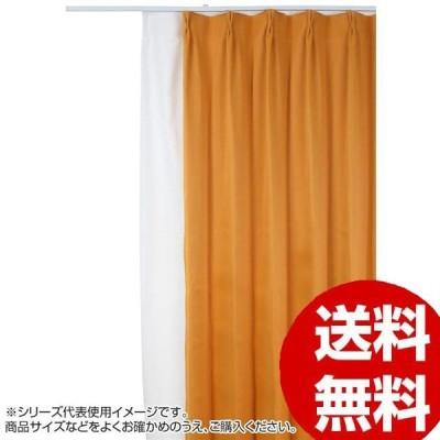 防炎遮光1級カーテン オレンジ 約幅200×丈150cm 1枚