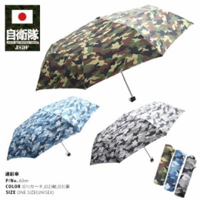 防衛省自衛隊グッズ 折りたたみ式 傘 雨傘 軽量 メンズ レディース カーキ 紺 黒 男女兼用 かっこいい おしゃれ 強風対応 60?p 大きいサ