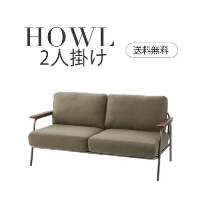 ハウル ソファ グリーン 二人がけ 2P シンプル 椅子 肘付き インテリア 家具 おしゃれ 直送