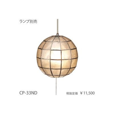 東京メタル工業カピスシェル製コード吊ペンダント[E26][ランプ別売]CP-33ND