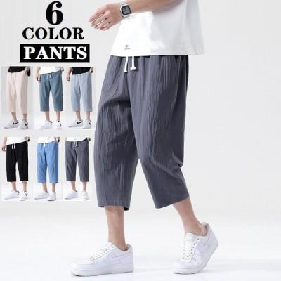 パンツ サルエルパンツ 七分丈 麻パンツ メンズ ワイドパンツ 涼しい ズボン 夏パンツ ゆったり ワイドパンツ カジュアル 吸汗速乾 快適 ワイド 薄手 無地