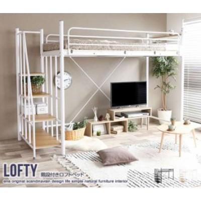 シングルサイズ Lofty 階段付き ロフト ベッド 新生活 引越し 家具 ※北海道・沖縄・離島は別途追加送料見積もりとなります メーカーより