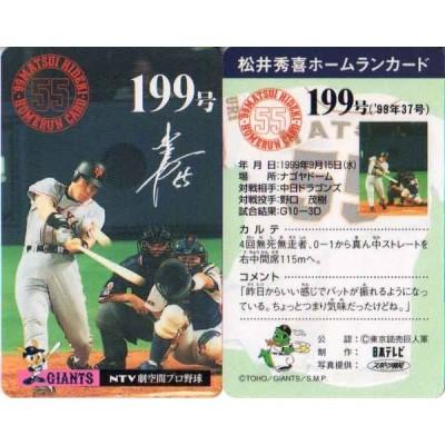 【送料無料】松井秀喜 ホームランカード 199号