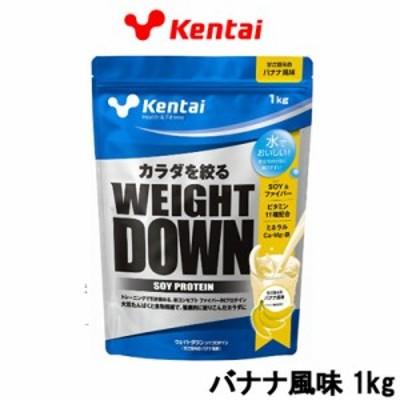健康体力研究所 Kentai ウエイトダウン ソイプロテイン バナナ風味 1kg 【取り寄せ商品】