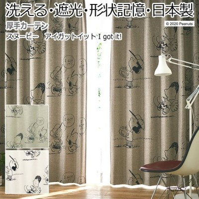 キャラクター デザインカーテン 洗える 遮光 日本製 スヌーピー ピーナッツ おしゃれ 既製サイズ 約幅100×丈135cm アイガットイット! (S) 引っ越し 新生活