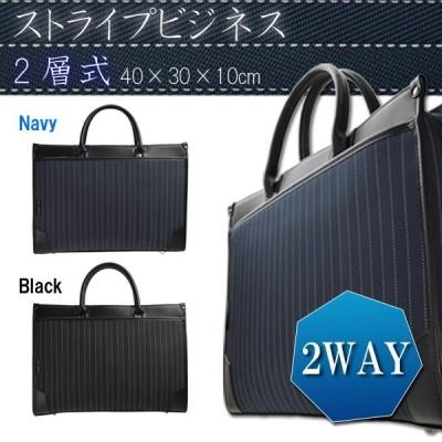 ビジネスバッグ ブリーフケース メンズ 2WAY 2層式 40cm B4#26543