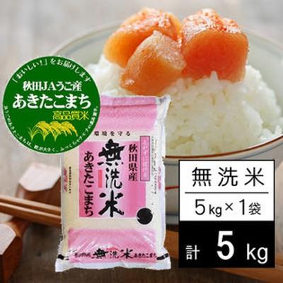 【5kg】 令和2年産 秋田県羽後産 JAうご あきたこまち 無洗米 5kgx1袋