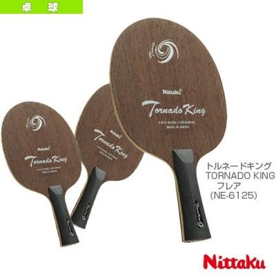 ニッタク 卓球ラケット  トルネードキング/TORNADO KING/フレア(NE-6125)