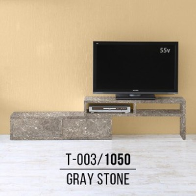 テレビ台 ローボード コーナーボード TVボード 伸縮 おしゃれ テレビボード コーナー 幅100 幅120 幅 150 TVボード T-003/1050 graystone