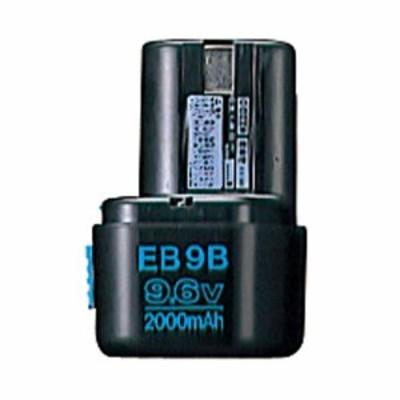HiKOKI(旧日立工機) 電池 EB9B 9.6V