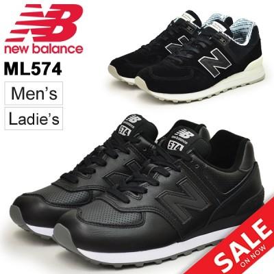 スニーカー メンズ レディース シューズ ニューバランス newbalance ML574  D幅 ローカット スポーツ  ランニングスタイル 靴 くつ/ML574UNISEX-NB-