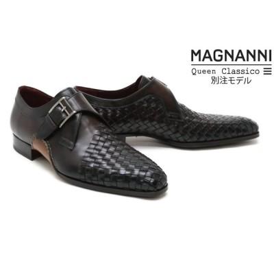【クインクラシコオリジナルモデル】 MAGNANNI メンズ ドレスシューズ 32078dbr マグナーニ × クインクラシコ/イントレチャートモンクストラップ