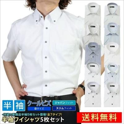 カラー半袖ワイシャツ 5枚セット ブルーストライプ ホワイトドビー ワイシャツ ブランドシャツ フォーマル カッターシャツ メンズシャツ ビジネス