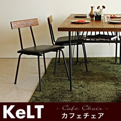 ダイニングチェア カフェチェア カフェ チェア 椅子 アイアン 無垢 レトロ ビンテージ 木製 モダン KELT ケルト チェア 代引不可