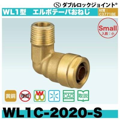 ダブルロックジョイント WL1型 エルボテーパおねじ「WL1C-2020-S」8個セット