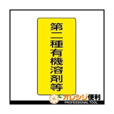 UNIT ユニット 有機溶剤標識 第二種有機溶剤等 大・5枚組・300X150 814-46 【371-7259】