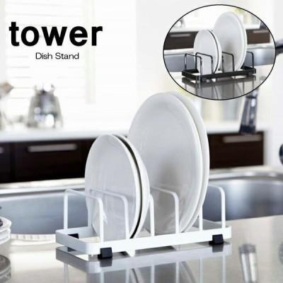 ディッシュスタンド ディッシュラック 皿立て ディスプレイ 水切り キッチン収納 皿収納 キッチン雑貨 tower タワー 山崎実業