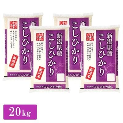 ■【精米】令和元年産 新潟コシヒカリ 20kg(5kg×4) 21932