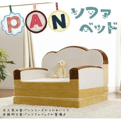食パン ソファベッド A399 sg-10199