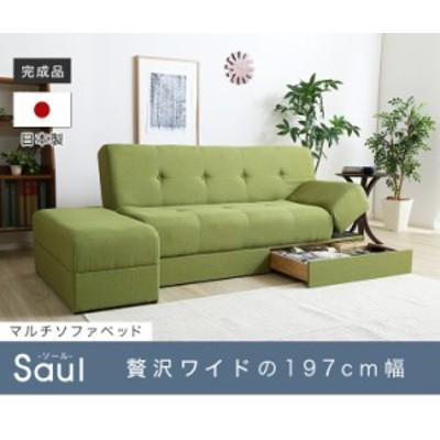 マルチソファベッド(ワイド幅197cm)スツール付き、日本製・完成品でお届け Saul-ソール-